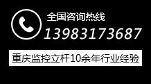 重庆监控立杆厂